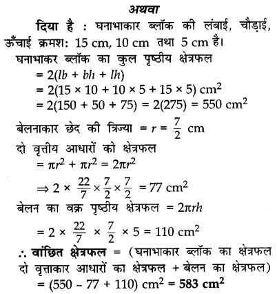 CBSE Sample Papers for Class 10 Maths in Hindi Medium Paper 2 S22.1