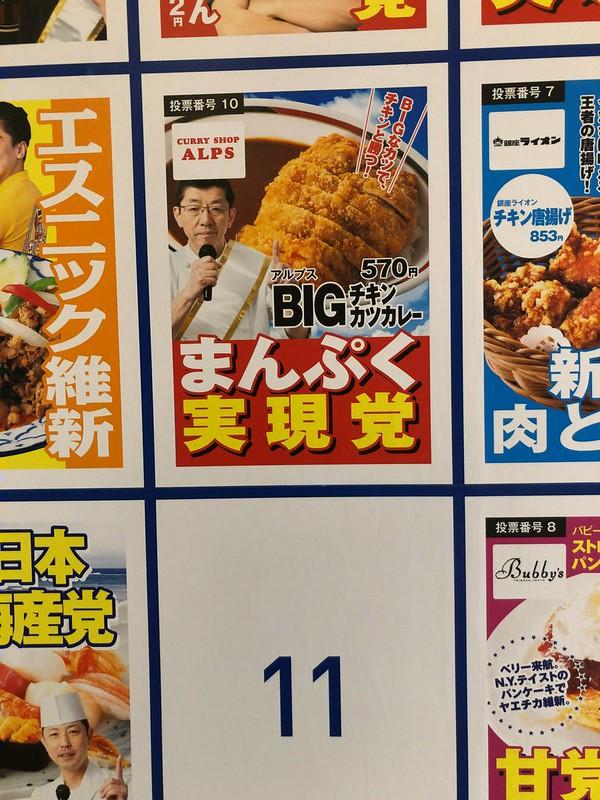 Yaechika 総選挙 02