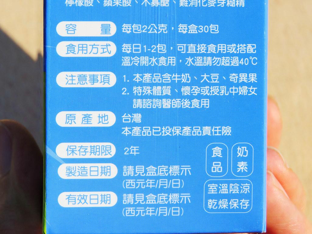 YOHO2悠活原力益生菌(兩光媽咪柳幼幼) (9)