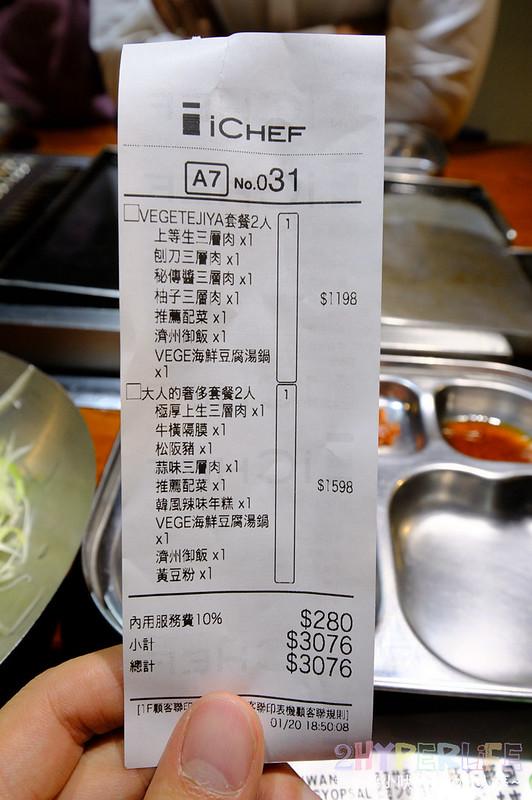 46186410035 73eb3e0a08 c - 菜豚屋 | 從日本開來台灣的韓式連鎖烤肉店!生菜包肉太6了,快來享受被五花肉攻擊的飽足感呀~