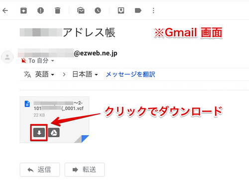 Gmailから添付ファイルをダウンロード