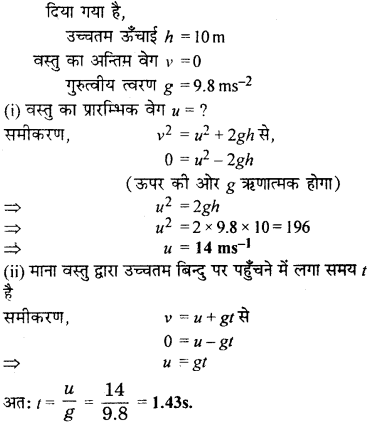 RBSE Solutions for Class 9 Science Chapter 10 Gravity 5