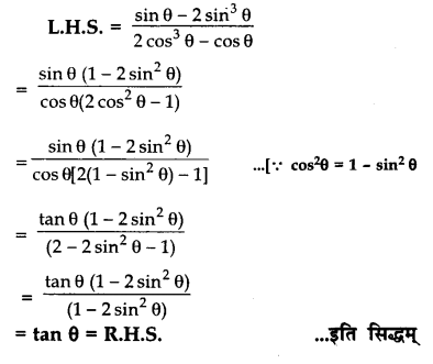 CBSE Sample Papers for Class 10 Maths in Hindi Medium Paper 1 S16