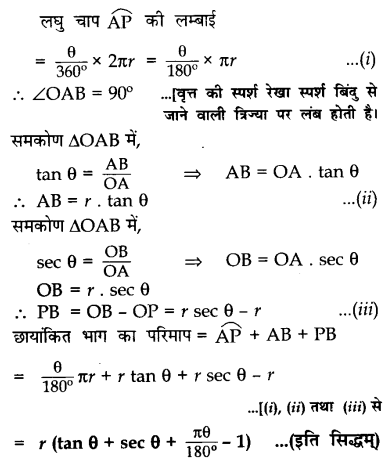 CBSE Sample Papers for Class 10 Maths in Hindi Medium Paper 3 S30