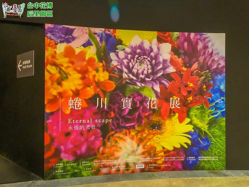 台中花博106