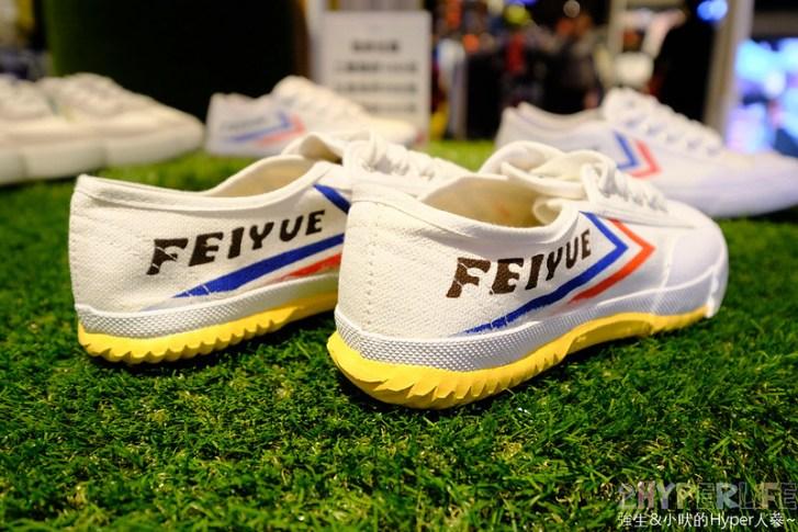 31915565357 810cb69497 c - 熱血採訪│從法國紅回亞洲時尚圈的Feiyue小白鞋來台中啦!快閃櫃只到2/28!