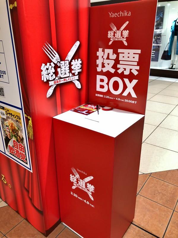 Yaechika 総選挙 01