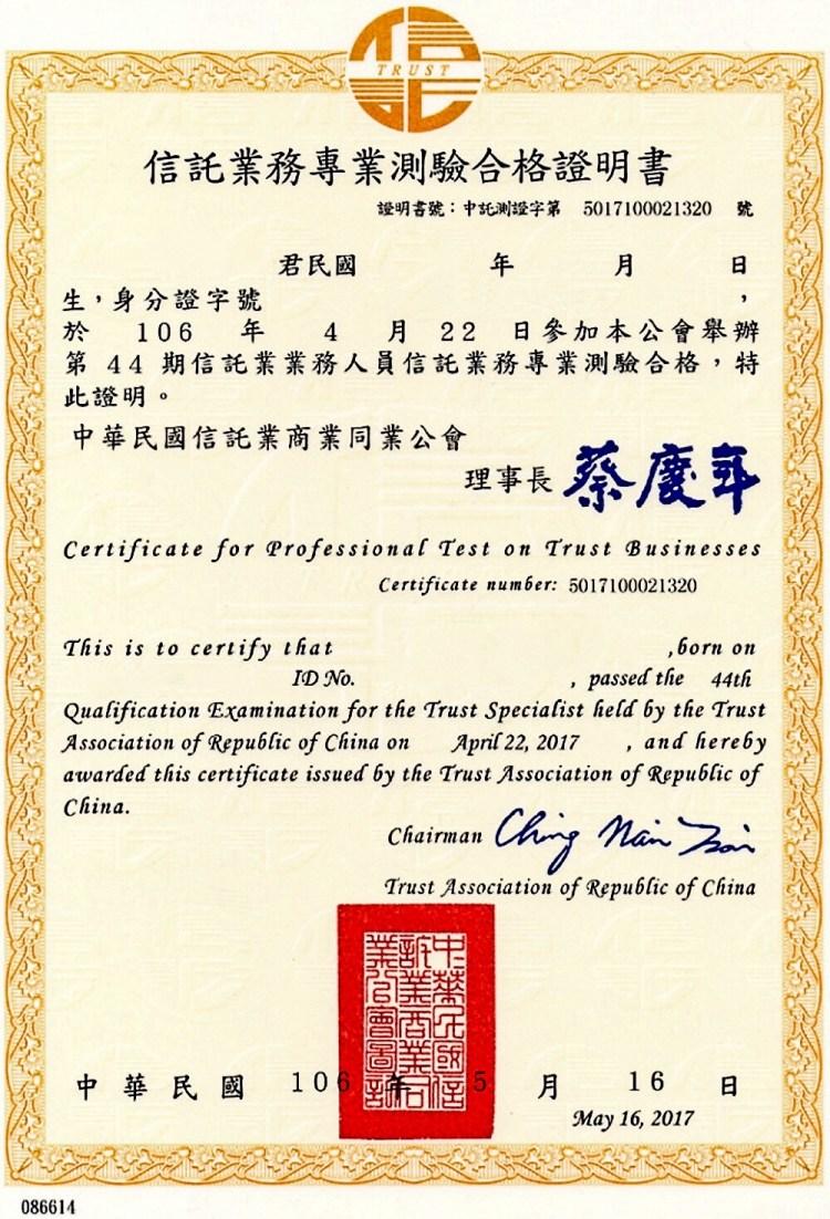 【台灣。證照】信託業業務人員信託業務專業測驗