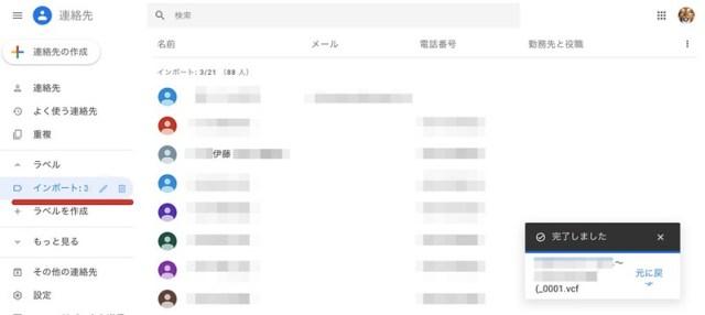 Google Contacts インポート完了