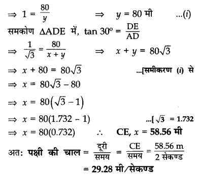 CBSE Sample Papers for Class 10 Maths in Hindi Medium Paper 4 S29.1