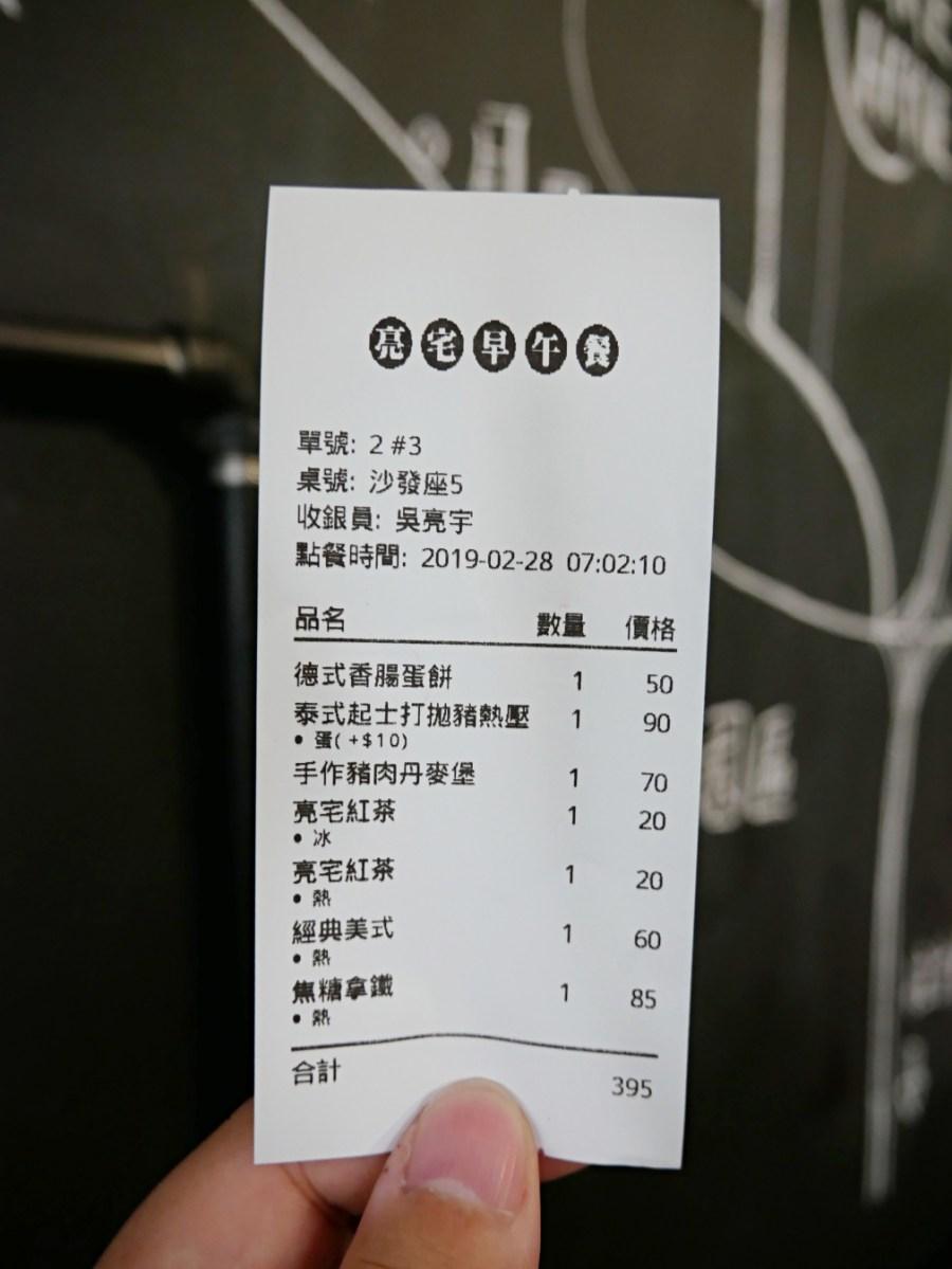 亮宅Brunch,台中美食,后里交流道,后里早午餐,早午餐,麗寶outlet mall @VIVIYU小世界