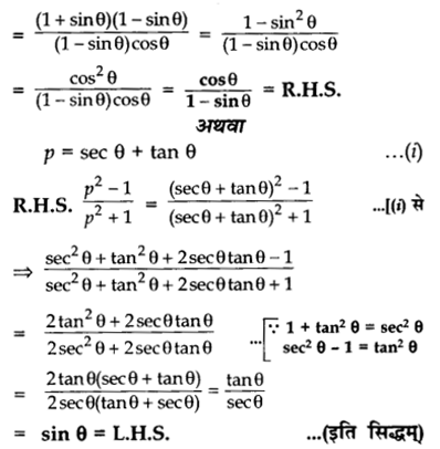 CBSE Sample Papers for Class 10 Maths in Hindi Medium Paper 3 S24.1