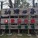 2013.02.03 桃源仙谷