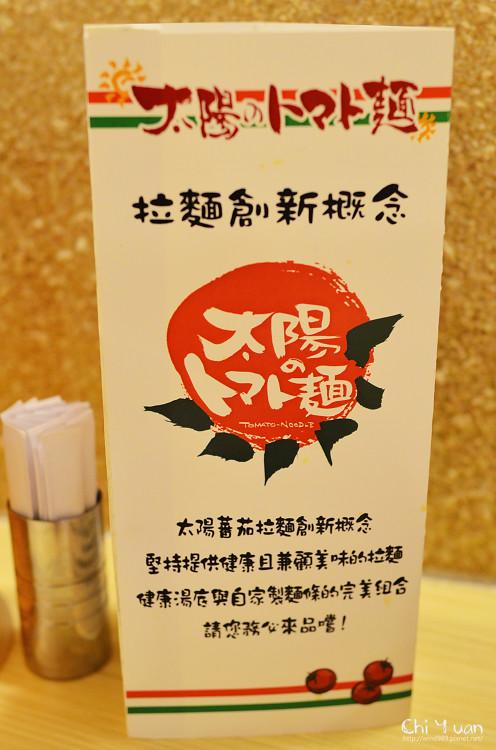 太陽蕃茄拉麵08.jpg