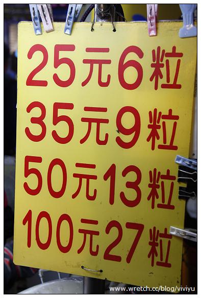 [台中.美食]廟東夜市~排骨酥麵、金樹鳳梨冰、正兆蚵仔煎 @VIVIYU小世界