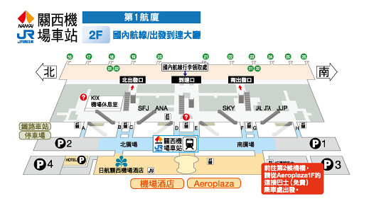 關西空港03.png