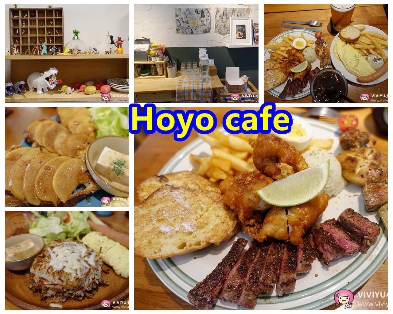 [台中.美食]Hoyo cafe.國王早午餐~台中美術館前熱門早午餐.份量好驚人!