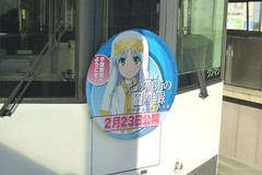 "Ore no Imouto monorail 35 • <a style=""font-size:0.8em;"" href=""http://www.flickr.com/photos/66379360@N02/8621794030/"" target=""_blank"">View on Flickr</a>"