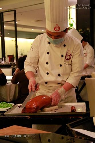 北京 大董烤鴨-059