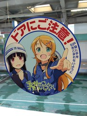 """Ore no Imouto monorail 16 • <a style=""""font-size:0.8em;"""" href=""""http://www.flickr.com/photos/66379360@N02/8620695479/"""" target=""""_blank"""">View on Flickr</a>"""