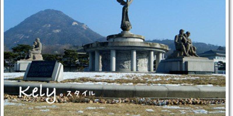 韓國》青瓦台 - 景福宮 - 子彈列車回釜山☆Travel in Korea