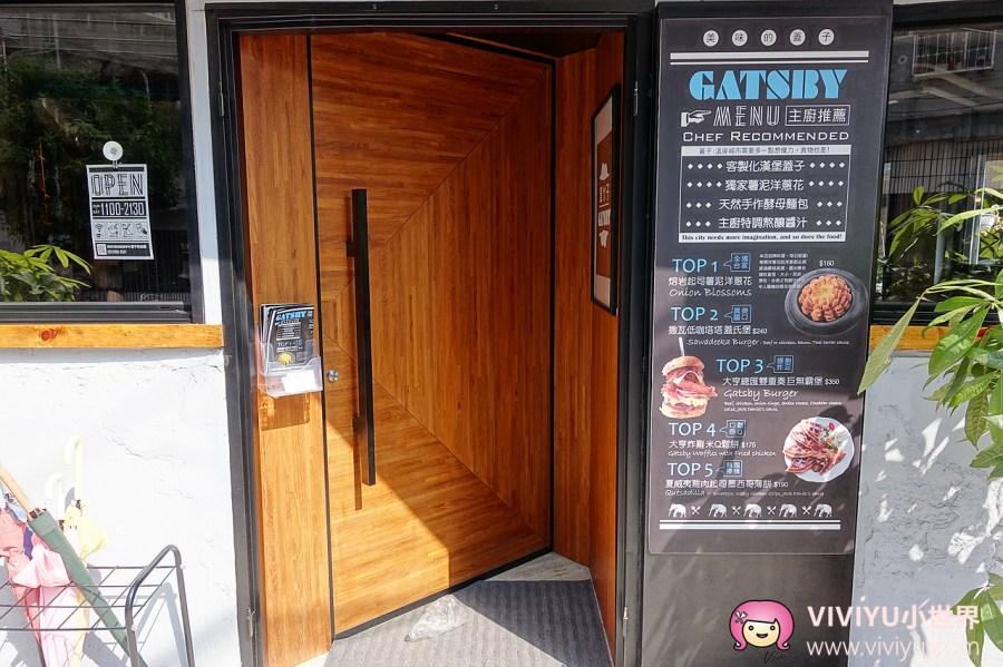 Gatsby,板橋,板橋美食,漢堡,美式餐廳,美式餐點,蓋子,鬆餅 @VIVIYU小世界