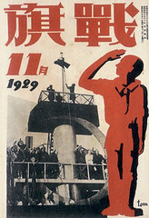 """""""Senki"""" magazine covers: Nov 1929 • <a style=""""font-size:0.8em;"""" href=""""http://www.flickr.com/photos/66379360@N02/7105854065/"""" target=""""_blank"""">View on Flickr</a>"""