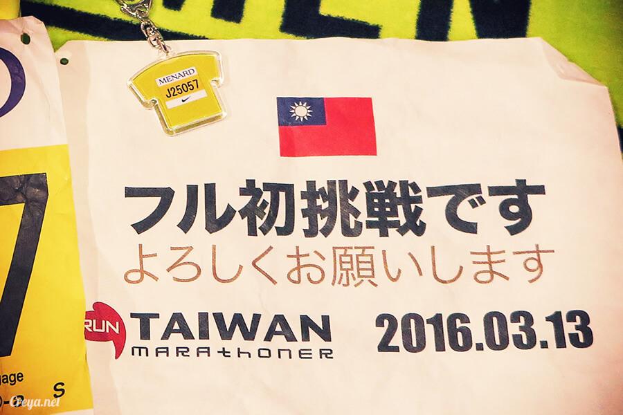 2016.09.18 | 跑腿小妞| 42 公里的笑容,2016 名古屋女子馬拉松 11