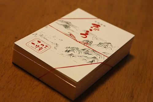 赤ころ(Japanese sweets 'AKAKORO')