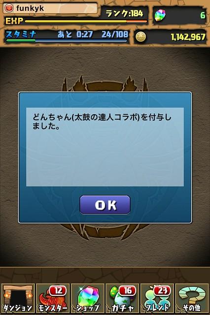 20130327014752