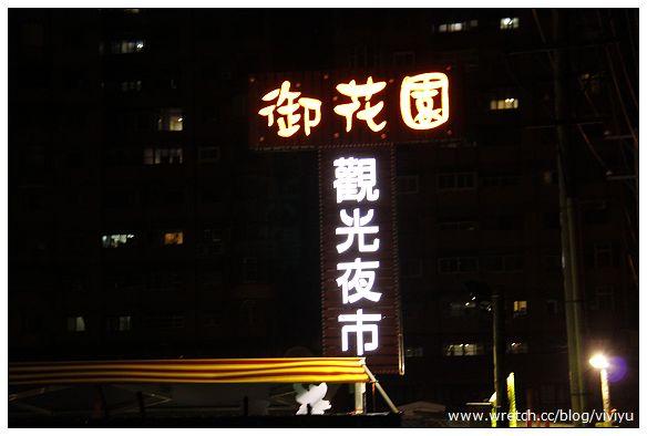 [旅遊.桃園]御花園夜市~桃園新夜市.下雨天也不用怕(已歇業) @VIVIYU小世界