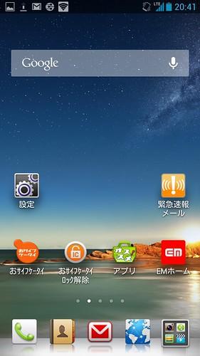 Screenshot_2013-02-27-20-41-42