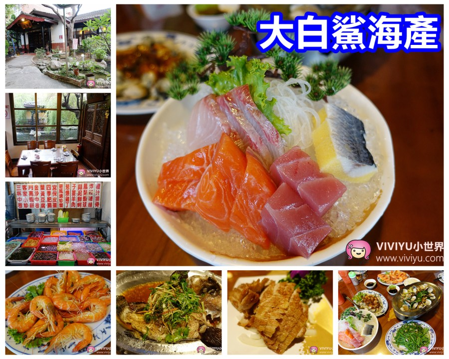 大白鯊海產,宵夜,快炒,桃園熱炒,桃園美食,美食,莊敬路 @VIVIYU小世界