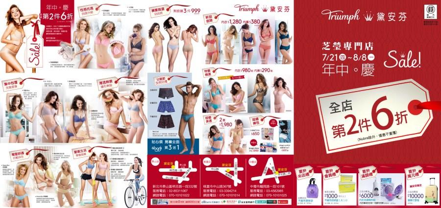 特賣會,芝瑩內衣專門店,蕾黛絲,黛安芬 @VIVIYU小世界