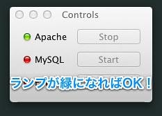 20120910:Mac+XAMPPでWeb制作環境を構築してみる【準備〜インストール編】003
