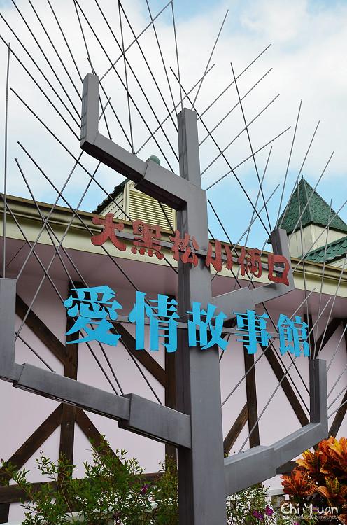 大黑松小倆口愛情故事館02.jpg