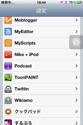 設定アプリからMyScriptsへ。