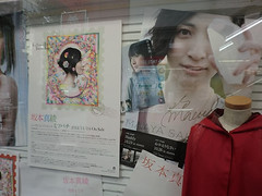 """Toranoana features Maaya Sakamoto's new single colection album """"Mitsubachi"""", • <a style=""""font-size:0.8em;"""" href=""""http://www.flickr.com/photos/66379360@N02/8231069462/"""" target=""""_blank"""">View on Flickr</a>"""