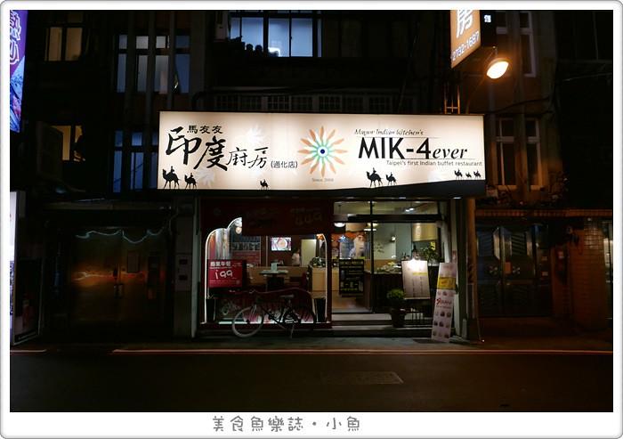 【臺北大安】馬友友印度廚房Mik-4ever通化店吃到飽 – 魚樂分享誌