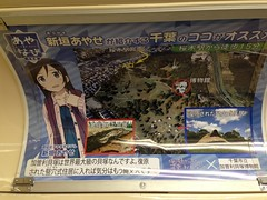 """Ore no Imouto monorail 25 • <a style=""""font-size:0.8em;"""" href=""""http://www.flickr.com/photos/66379360@N02/8620694371/"""" target=""""_blank"""">View on Flickr</a>"""