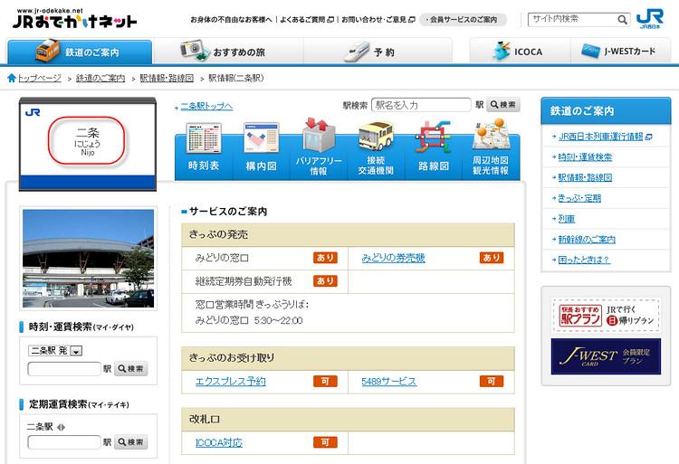 JR西日本查詢08.jpg