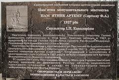 The monument to Artem, plaque (Liseykin) Tags: sculpture art history monument statue architecture person nikon memorial symbol culture figure d200 past revolutionary pedestal cubism artem     sergeev