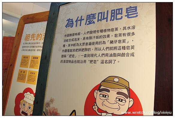 [三峽.旅遊]FUN玩.觀光工廠~茶山房天然手工皂.美盛堂觀光工廠 @VIVIYU小世界