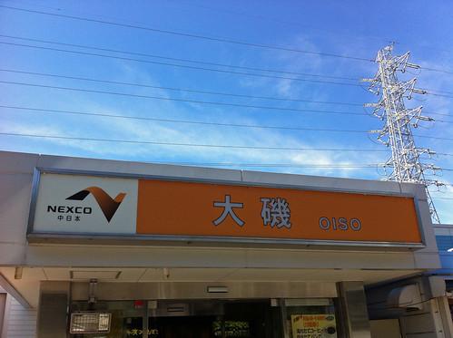 大磯PA(Oiso parking Area, Oiso, Kanagawa, Japan)