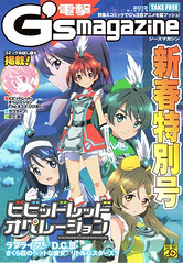 "Comic Market 7 - Free version of Dengeki G's Magazine featuring ""Vividred Operation""  (January 10, 2013) • <a style=""font-size:0.8em;"" href=""http://www.flickr.com/photos/66379360@N02/8335480798/"" target=""_blank"">View on Flickr</a>"
