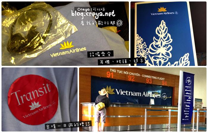 20130120  看我的歐行腿  越南航空讓歐行腿的夢越不難 07