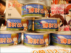 """Foodex 13 • <a style=""""font-size:0.8em;"""" href=""""http://www.flickr.com/photos/66379360@N02/8556408378/"""" target=""""_blank"""">View on Flickr</a>"""