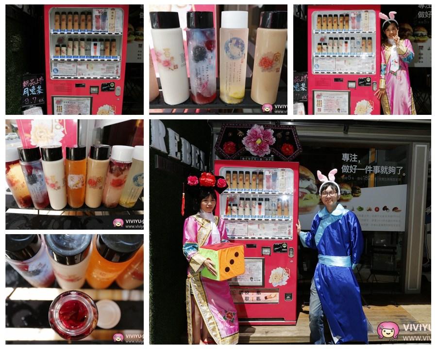 一丈紅,中壢美食,宮茶苑,月兔茶,欠打奶茶,販賣機 @VIVIYU小世界