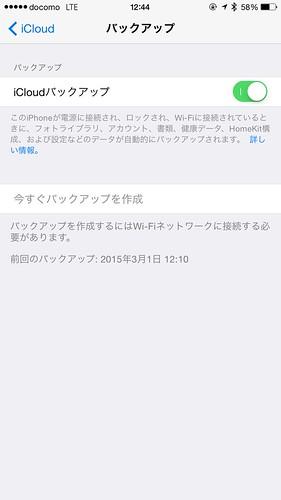 水没からの復活_iCloudバックアップ