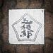 "Goryōkaku tile • <a style=""font-size:0.8em;"" href=""http://www.flickr.com/photos/15533594@N00/27845703383/"" target=""_blank"">View on Flickr</a>"